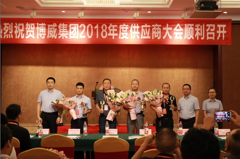 2018 Powerway Group Supplier Conference was successfully held